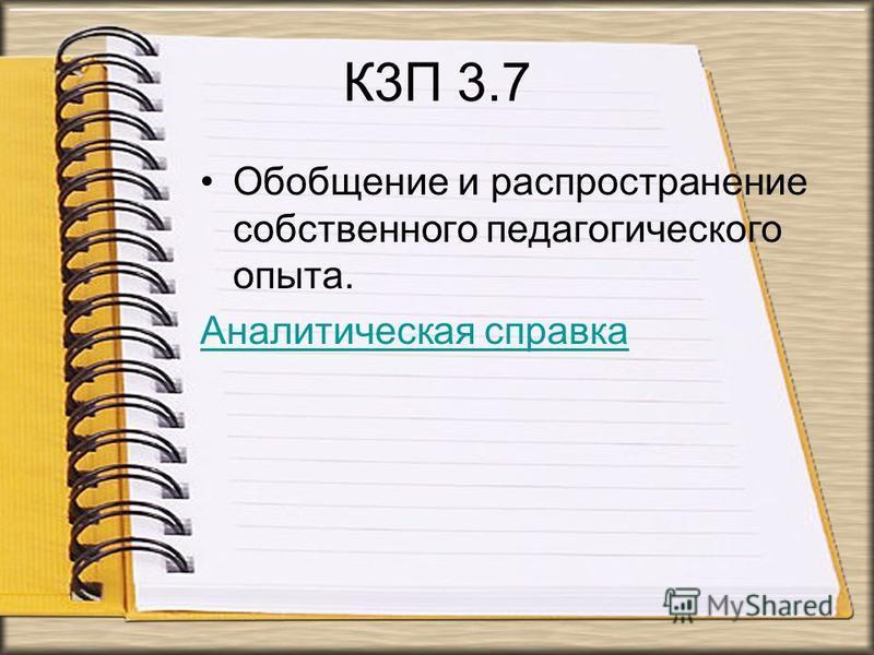 К3П 3.7 Обобщение и распространение собственного педагогического опыта. Аналитическая справка