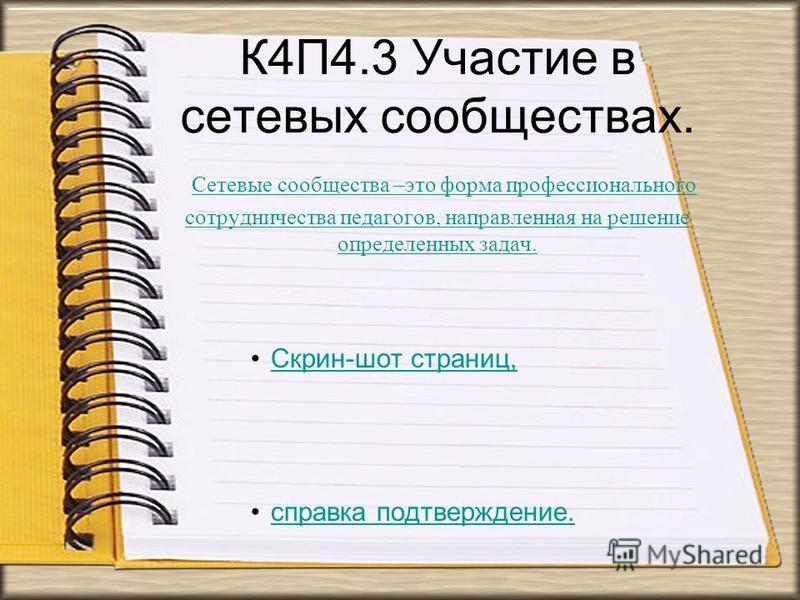 К4П4.3 Участие в сетевых сообществах. Сетевые сообщества –это форма профессионального сотрудничества педагогов, направленная на решение определенных задач. Сетевые сообщества –это форма профессионального сотрудничества педагогов, направленная на реше