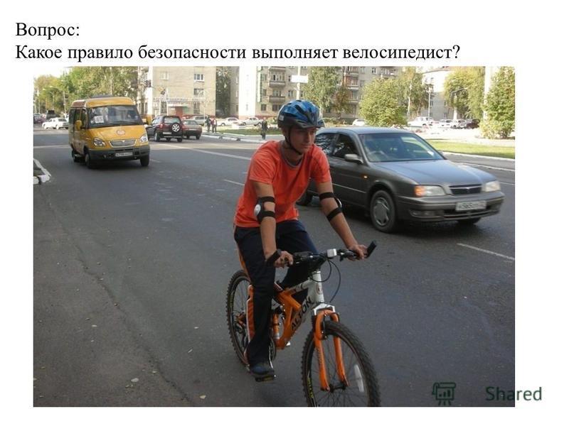 Вопрос: Какое правило безопасности соблюдают велосипедисты? Ответ: Велосипедисты проезжают мимо автомобиля с соблюдением безопасной дистанции.