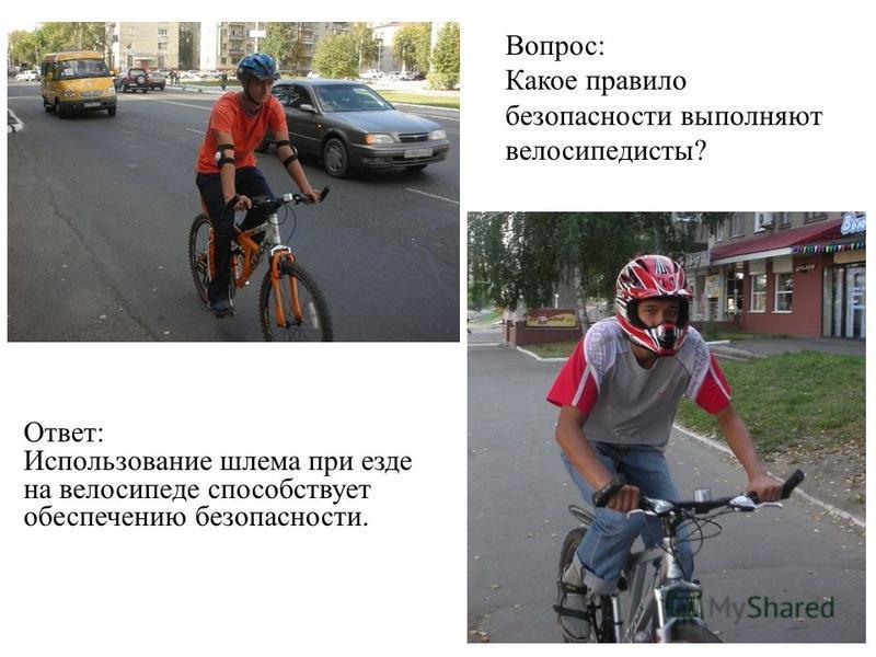 Вопрос: Какое правило безопасности выполняет велосипедист?