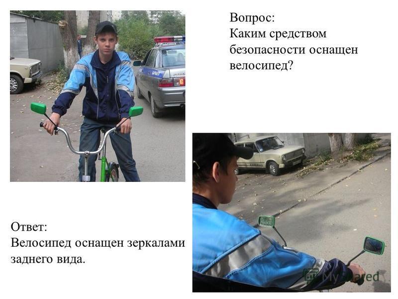 Вопрос: Каким средством безопасности оснащен велосипед?