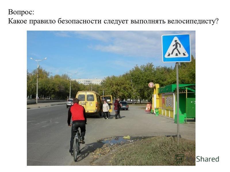 Правила безопасности велосипедистов Важным средством безопасности велосипедиста является велосипедный шлем, защищающий от травм. Такой шлем обычно представляет собой оболочку из прочного пластика, изнутри обложенную мягким материалом. Зеркало заднего