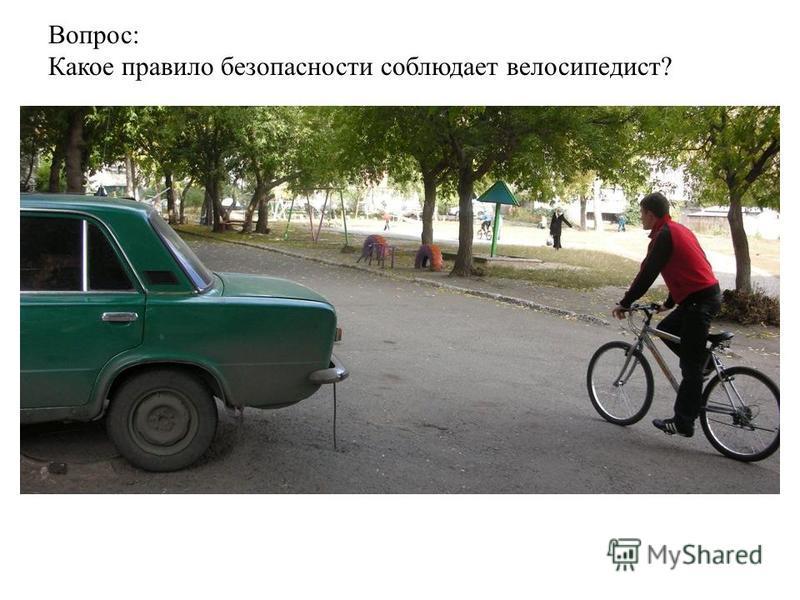 Ответ: Проезд остановок общественного транспорта осуществляется по прямой без заезда. Вопрос: Какое правило безопасности следует выполнять велосипедисту?