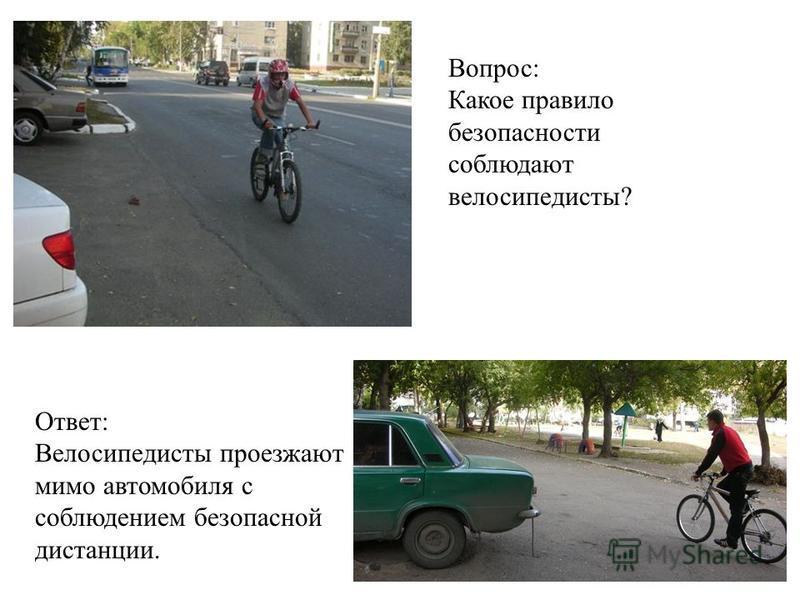 Вопрос: Какое правило безопасности соблюдает велосипедист?