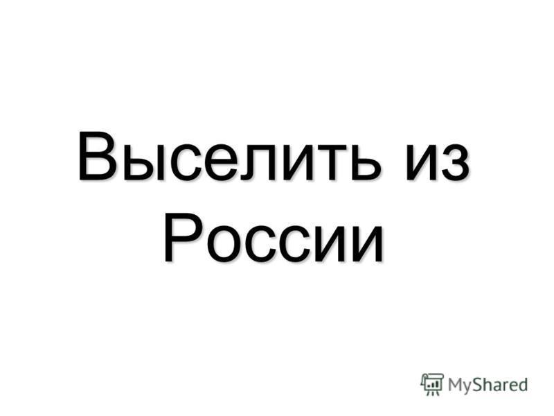 Выселить из России