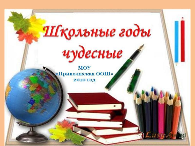 МОУ «Приволжская ООШ» 2010 год