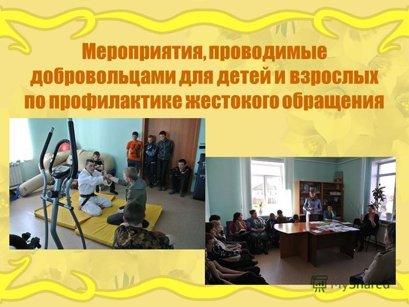 Мероприятия, проводимые добровольцами для детей и взрослых по профилактике жестокого обращения