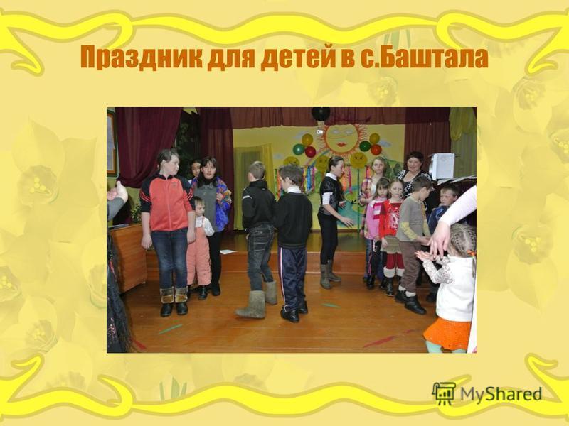 Праздник для детей в с.Баштала