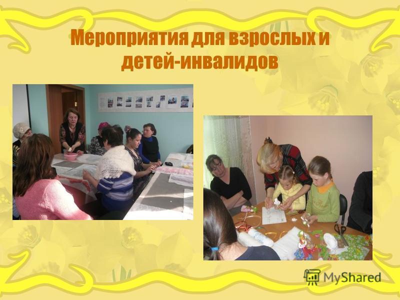 Мероприятия для взрослых и детей-инвалидов