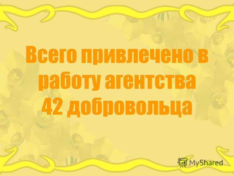 Всего привлечено в работу агентства 42 добровольца