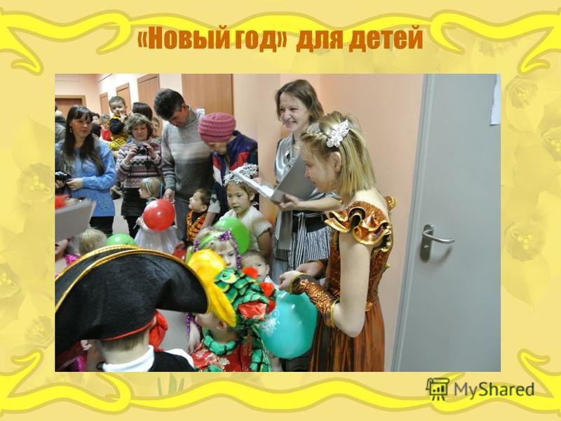 «Новый год» для детей