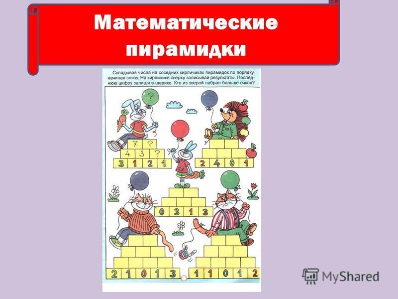 Математические пирамидки