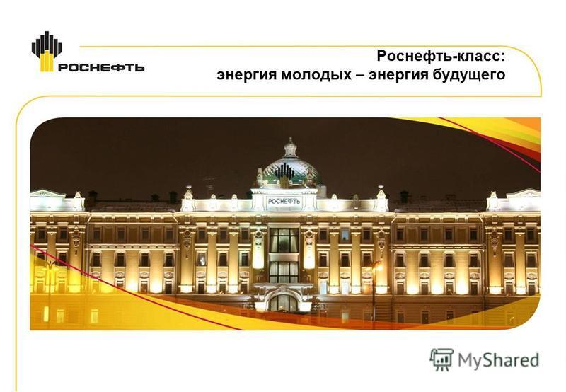 Роснефть-класс: энергия молодых – энергия будущего