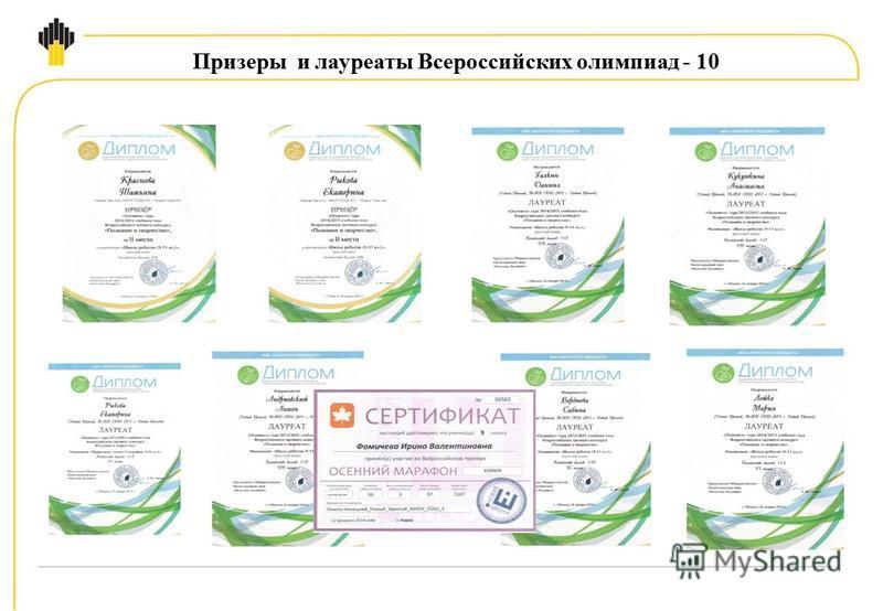Призеры и лауреаты Всероссийских олимпиад - 10