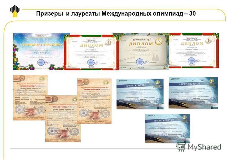 Призеры и лауреаты Международных олимпиад – 30