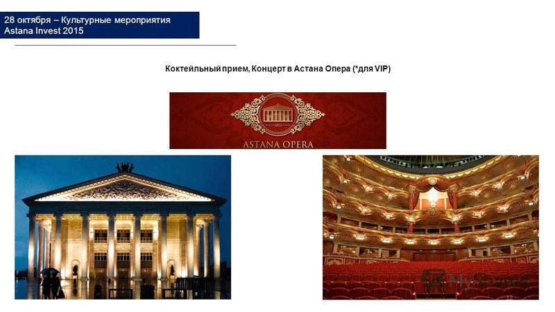 28 октября – Культурные мероприятия Astana Invest 2015 Коктейльный прием, Концерт в Астана Опера (*для VIP) 12