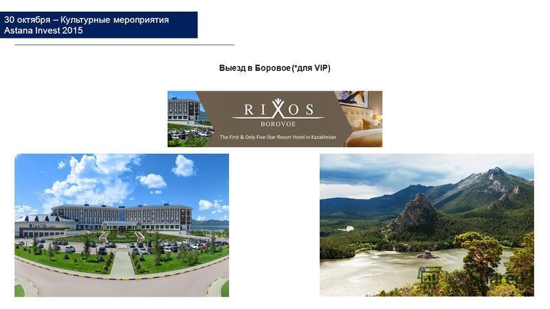 30 октября – Культурные мероприятия Astana Invest 2015 Выезд в Боровое (*для VIP) 14
