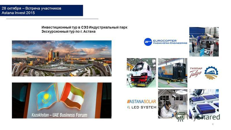 28 октября – Встреча участников Astana Invest 2015 Инвестиционный тур в СЭЗ Индустриальный парк Экскурсионный тур по г. Астана 4