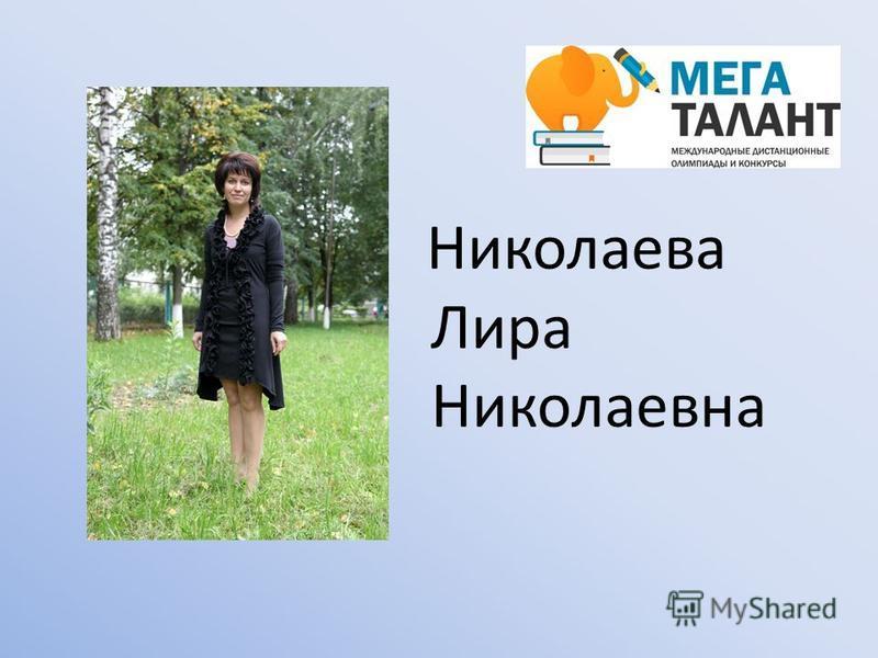 Николаева Лира Николаевна