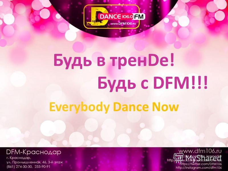 Будь в тренDe! Будь с DFM!!! Everybody Dance Now