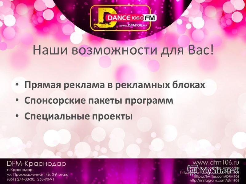 Наши возможности для Вас! Прямая реклама в рекламных блоках Спонсорские пакеты программ Специальные проекты