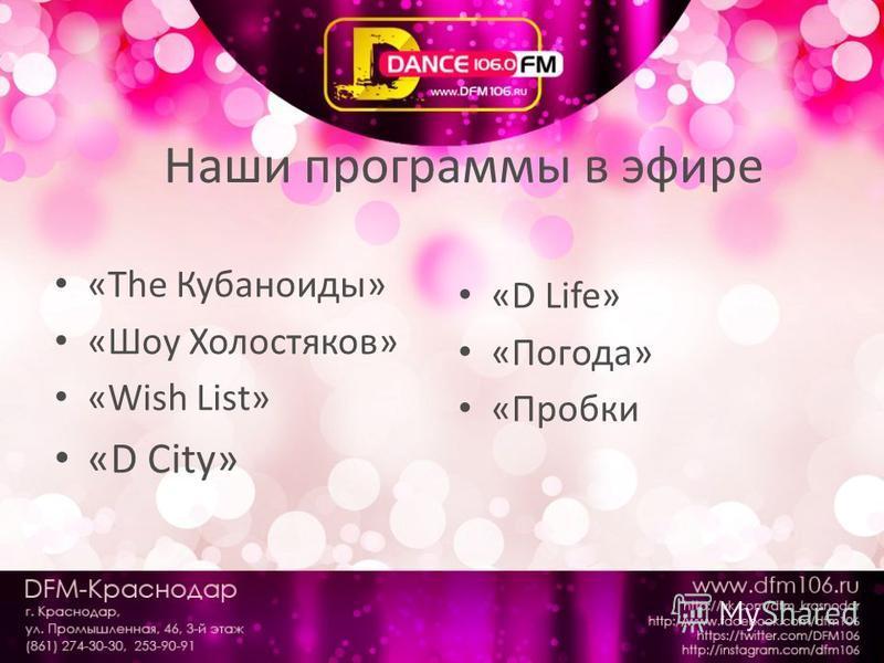 Наши программы в эфире «The Кубаноиды» «Шоу Холостяков» «Wish List» «D City» «D Life» «Погода» «Пробки