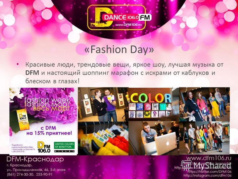 «Fashion Day» Красивые люди, трендовые вещи, яркое шоу, лучшая музыка от DFM и настоящий шоппинг марафон с искрами от каблуков и блеском в глазах!