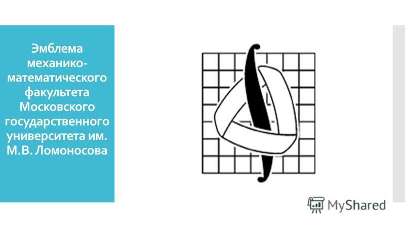 Эмблема механико- математического факультета Московского государственного университета им. М.В. Ломоносова