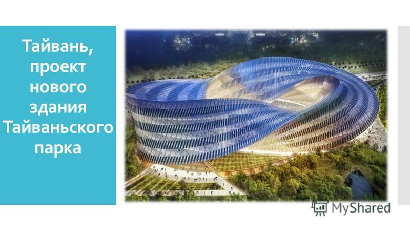 Тайвань, проект нового здания Тайваньского парка