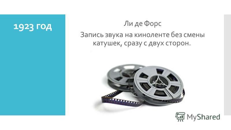 1923 год Ли де Форс Запись звука на киноленте без смены катушек, сразу с двух сторон.