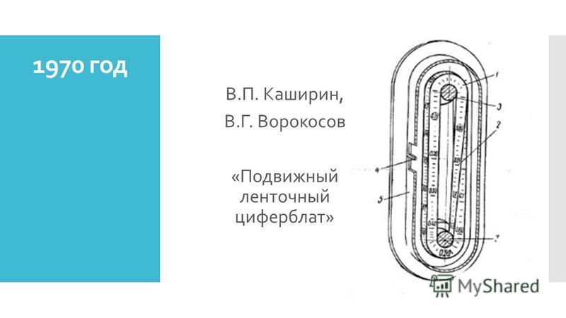 1970 год В.П. Каширин, В.Г. Ворокосов «Подвижный ленточный циферблат»