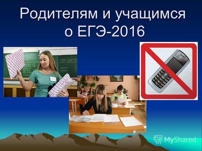 Родителям и учащимся о ЕГЭ-2016