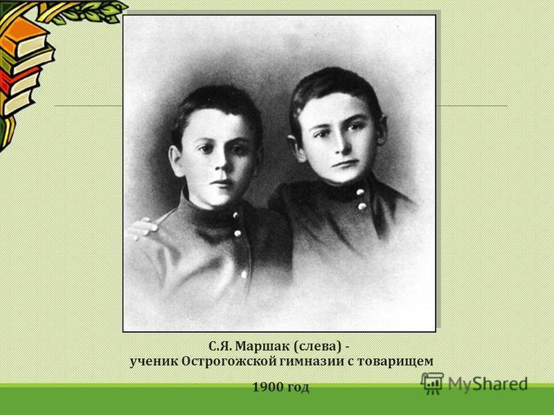 С.Я. Маршак (слева) - ученик Острогожской гимназии с товарищем 1900 год