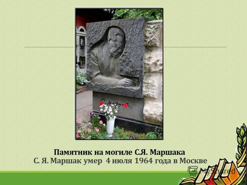 Памятник на могиле С.Я. Маршака С. Я. Маршак умер 4 июля 1964 года в Москве