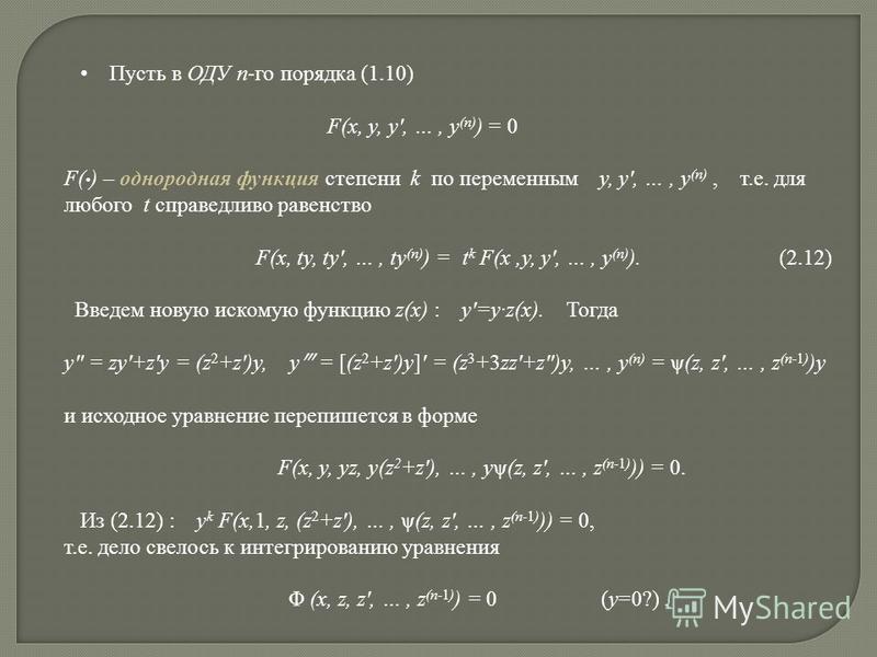 Пусть в ОДУ n-го порядка (1.10) F(x, y, y, …, y (n) ) = 0 F( ) – однородная функция степени k по переменным y, y, …, y (n), т.е. для любого t справедливо равенство F(x, ty, ty, …, ty (n) ) = t k F(x,y, y, …, y (n) ). (2.12) Введем новую искомую функц