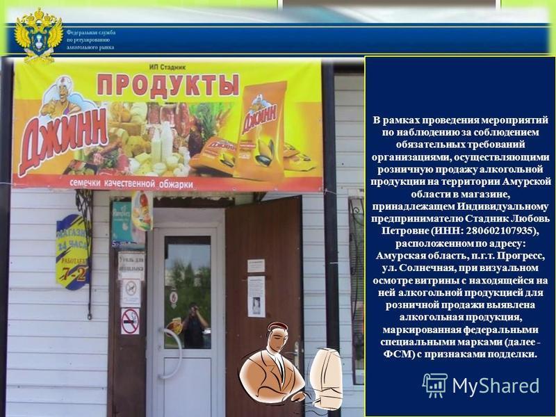 В рамках проведения мероприятий по наблюдению за соблюдением обязательных требований организациями, осуществляющими розничную продажу алкогольной продукции на территории Амурской области в магазине, принадлежащем Индивидуальному предпринимателю Стадн