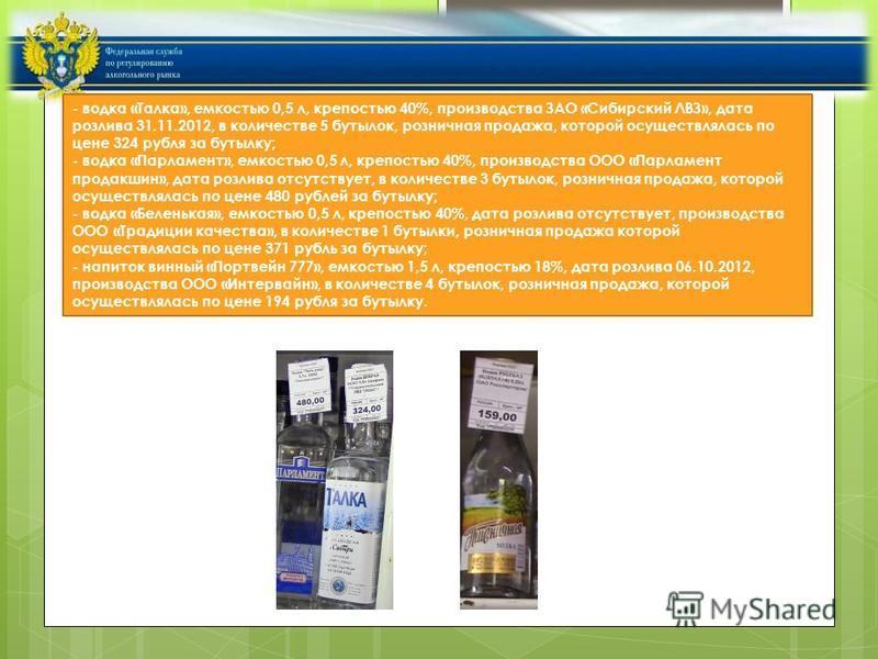 В складском помещении, принадлежащем ООО «Флагман», при осмотре была обнаружена алкогольная продукция, маркированная ФСМ с признаками подделки: - водка «Талка», емкостью 0,5 л, крепостью 40%, производства ЗАО «Сибирский ЛВЗ», дата розлива 31.11.2012,
