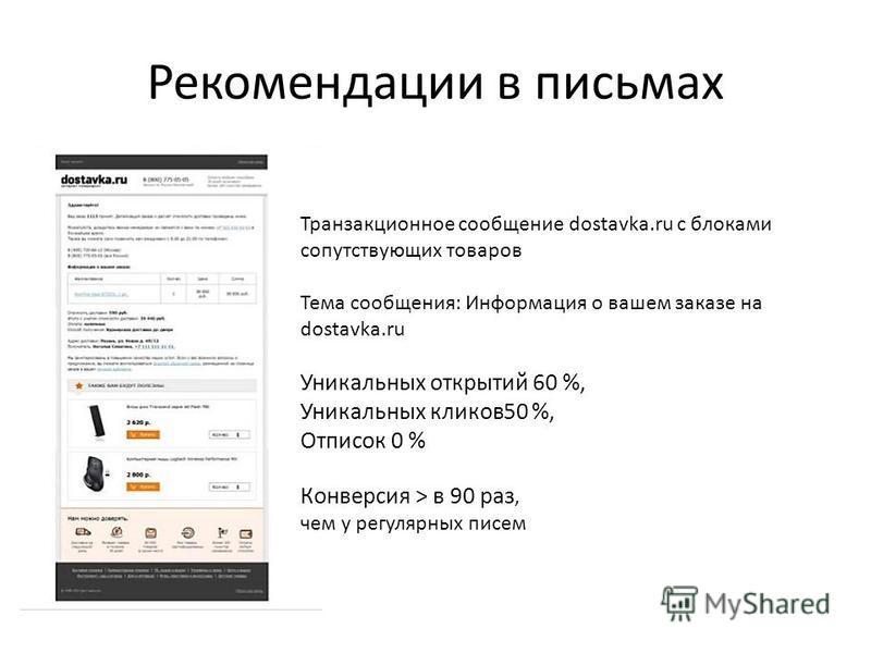 Рекомендации в письмах Транзакционное сообщение dostavka.ru с блоками сопутствующих товаров Тема сообщения: Информация о вашем заказе на dostavka.ru Уникальных открытий 60 %, Уникальных кликов 50 %, Отписок 0 % Конверсия > в 90 раз, чем у регулярных