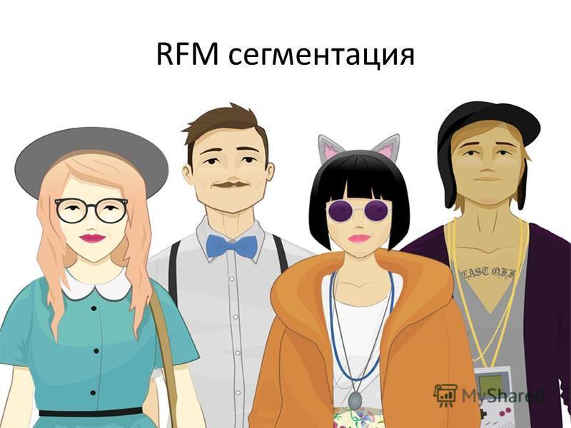 RFM сегментация