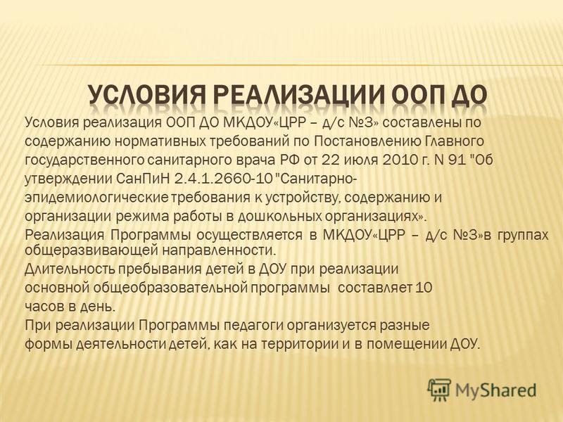Условия реализация ООП ДО МКДОУ«ЦРР – д/с 3» составлены по содержанию нормативных требований по Постановлению Главного государственного санитарного врача РФ от 22 июля 2010 г. N 91