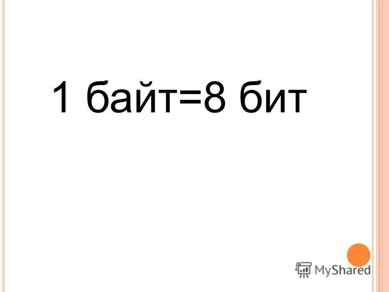 1 байт=8 бит