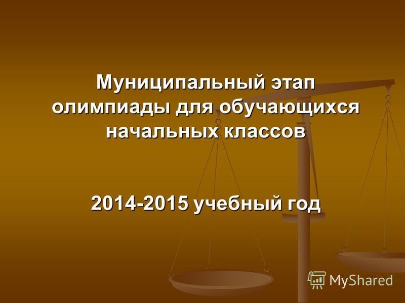 Муниципальный этап олимпиады для обучающихся начальных классов 2014-2015 учебный год