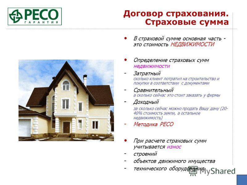 Договор страхования. Страховые сумма В страховой сумме основная часть - это стоимость НЕДВИЖИМОСТИ Определение страховых сумм недвижимости - Затратный сколько клиент потратил на строительство и покупки в соответствии с документами - Сравнительный а с