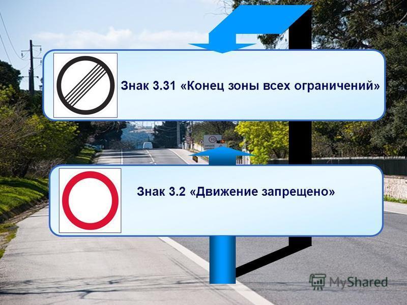 Знак 3.2 «Движение запрещено» Знак 3.31 «Конец зоны всех ограничений»