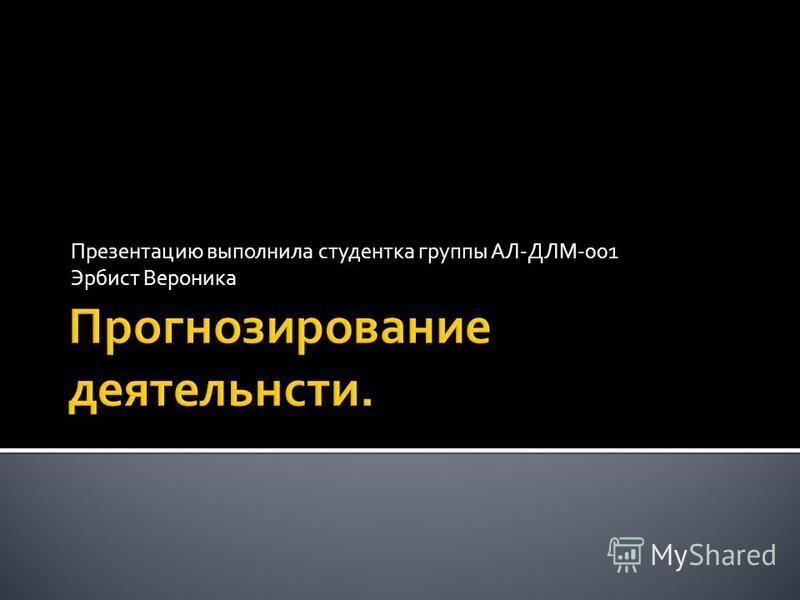 Презентацию выполнила студентка группы АЛ-ДЛМ-001 Эрбист Вероника
