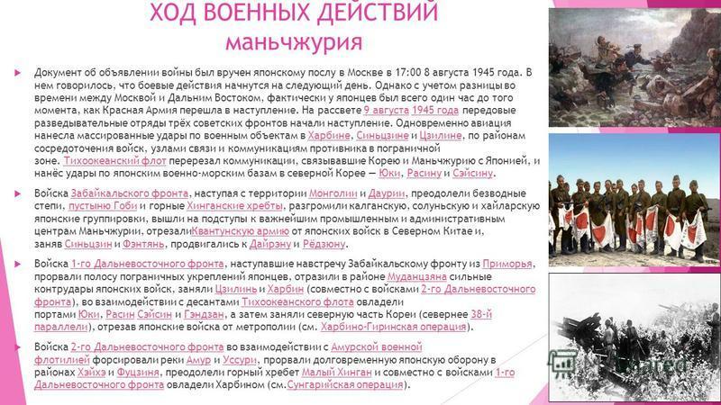 ХОД ВОЕННЫХ ДЕЙСТВИЙ маньчжурия Документ об объявлении войны был вручен японскому послу в Москве в 17:00 8 августа 1945 года. В нем говорилось, что боевые действия начнутся на следующий день. Однако с учетом разницы во времени между Москвой и Дальним