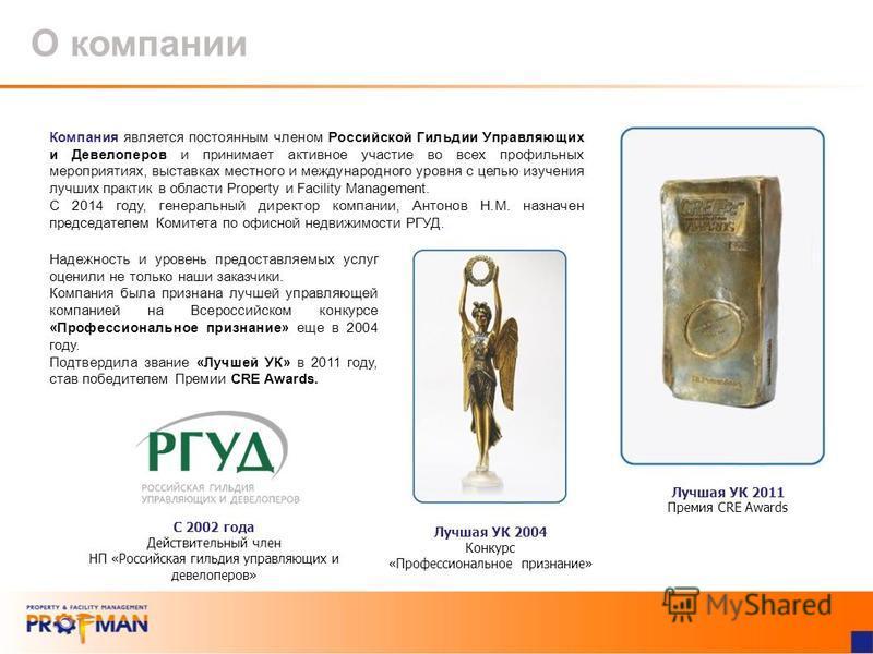 О компании Компания является постоянным членом Российской Гильдии Управляющих и Девелоперов и принимает активное участие во всех профильных мероприятиях, выставках местного и международного уровня с целью изучения лучших практик в области Property и
