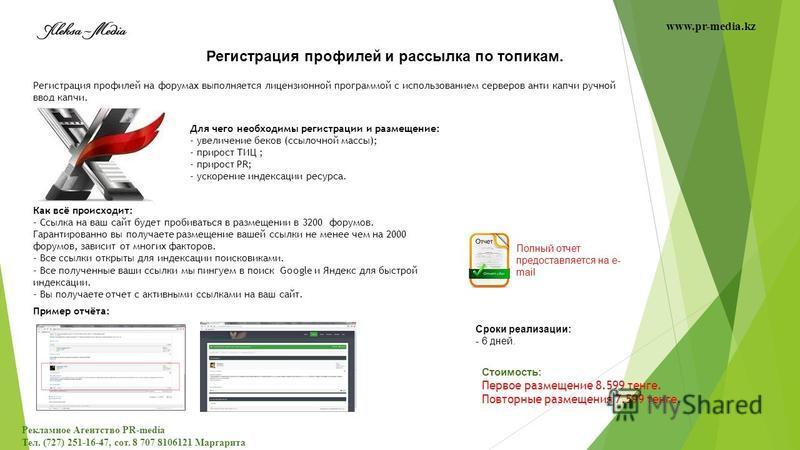 Регистрация профилей на форумах выполняется лицензионной программой с использованием серверов анти капчи ручной ввод капчи. Регистрация профилей и рассылка по топикам. Для чего необходимы регистрации и размещение: - увеличение беков (ссылочной массы)
