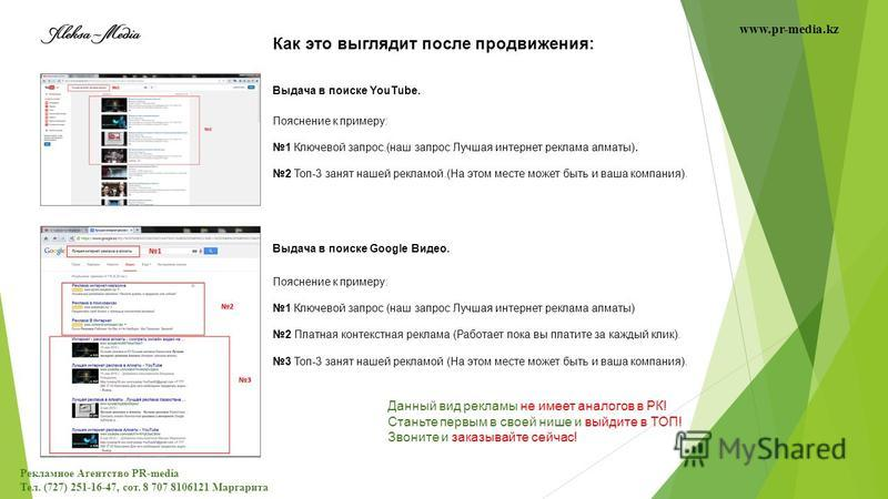 Как это выглядит после продвижения: Выдача в поиске YouTube. Выдача в поиске Google Видео. Пояснение к примеру: 1 Ключевой запрос.(наш запрос Лучшая интернет реклама алматы). 2 Топ-3 занят нашей рекламой.(На этом месте может быть и ваша компания). По
