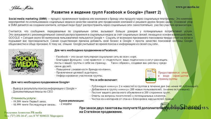 Развитие и ведение групп Facebook и Google+ (Пакет 2) Social media marketing (SMM) процесс привлечения трафика или внимания к бренду или продукту через социальные платформы. Это комплекс мероприятий по использованию социальных медиа в качестве канало